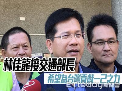 林佳龍接交通部長 「希望為台灣貢獻一己之力」