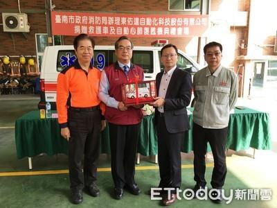 東佑達自動化科技 捐救護車