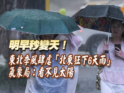 明早秒變天!鋒面肆虐「北東狂下6天雨」