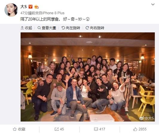 ▲大S主辦華岡藝校同學會,與20多年前的同學重聚。(圖/翻攝自大S微博)