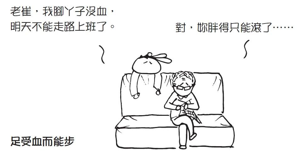 ▲《醫學就會:漫畫基礎中醫》肝臟血2 。(圖/時報出版提供)