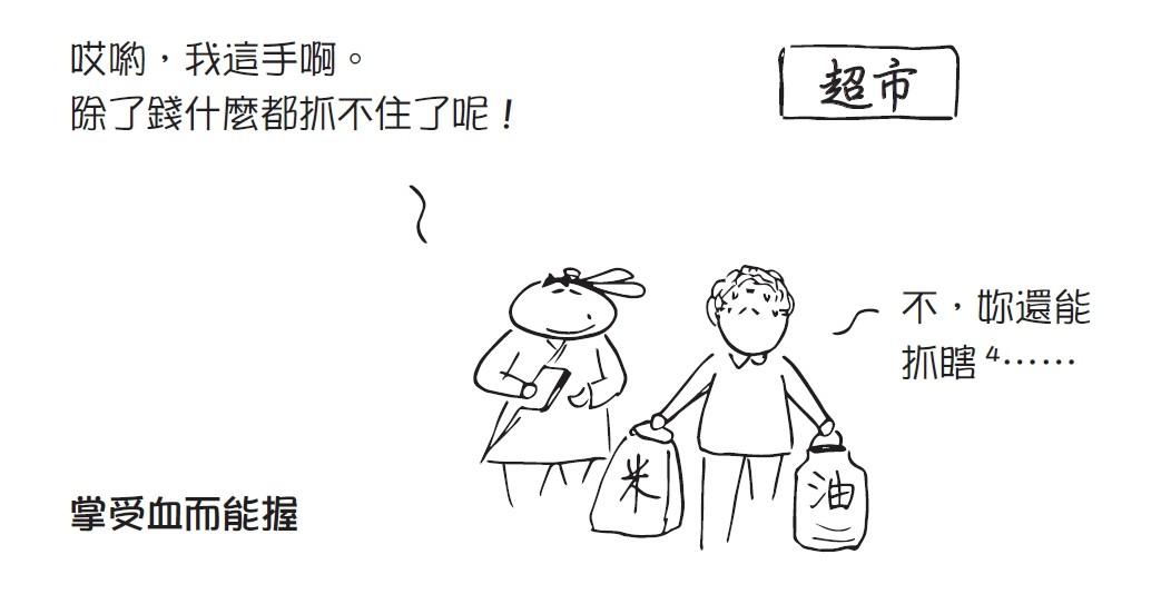 ▲《醫學就會:漫畫基礎中醫》肝臟血3 。(圖/時報出版提供)