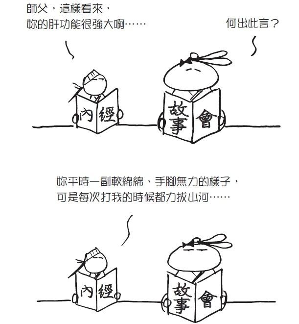 ▲《醫學就會:漫畫基礎中醫》肝臟血6 。(圖/時報出版提供)