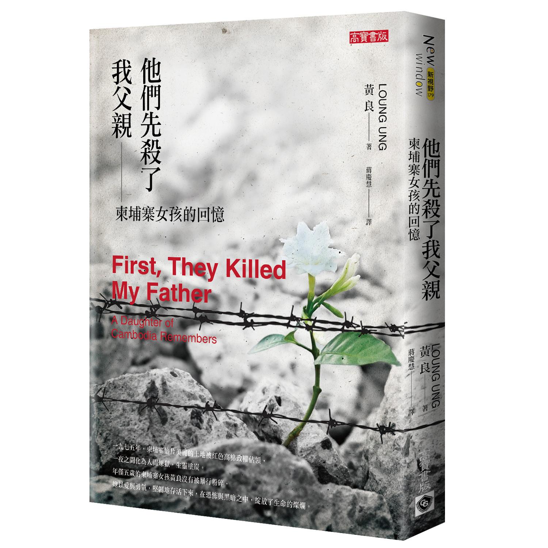 ▲他們先殺了我父親:柬埔寨女孩的回憶。(圖/高寶提供)