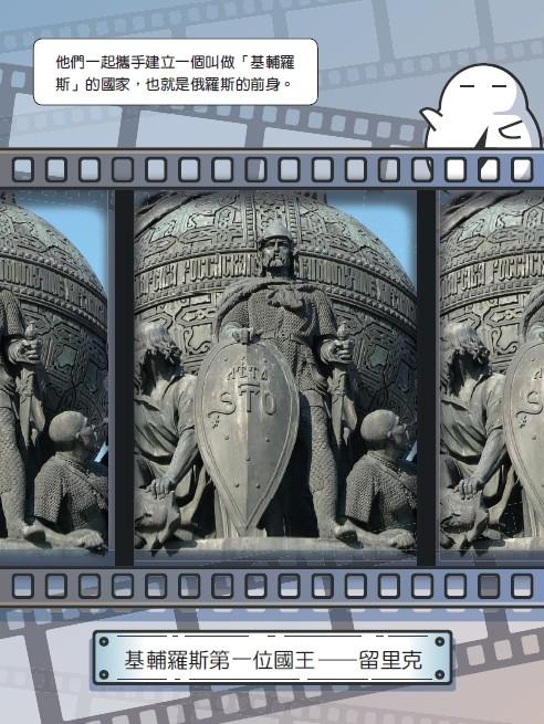 ▲國家是怎樣煉成的:三分鐘看懂漫畫世界史6。(圖/時報出版提供)