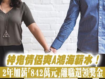 神鬼情侶騙鴻海薪水 2年A走842萬