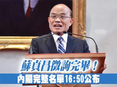 快訊/蘇貞昌內閣完整名單16:50公布