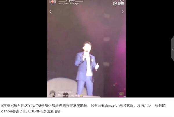▲▼勝利香港開唱只剩2伴舞,他自爆:「舞者都去BLACKPINK場了!」(圖/翻攝自勝利IG、微博)