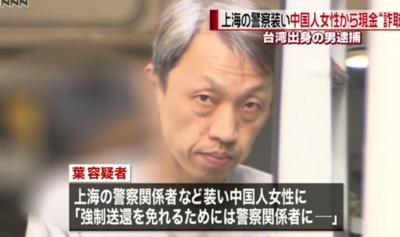 台男裝公安騙在日陸女 得手1500萬日幣