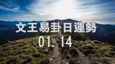 文王易卦【0114日運勢】求卦解先機