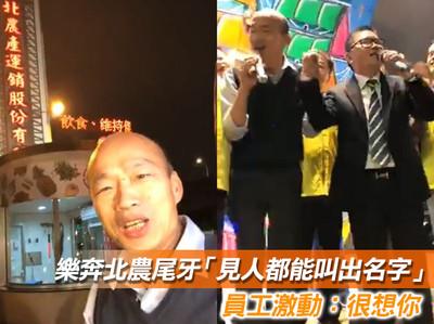 韓國瑜回娘家 樂奔「北農尾牙」