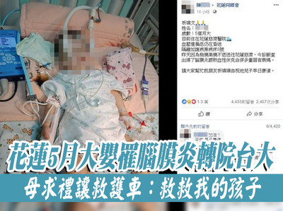 5月嬰轉送台大 母求禮讓救護車
