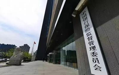 陸銀保監會:讓專業外資進入市場