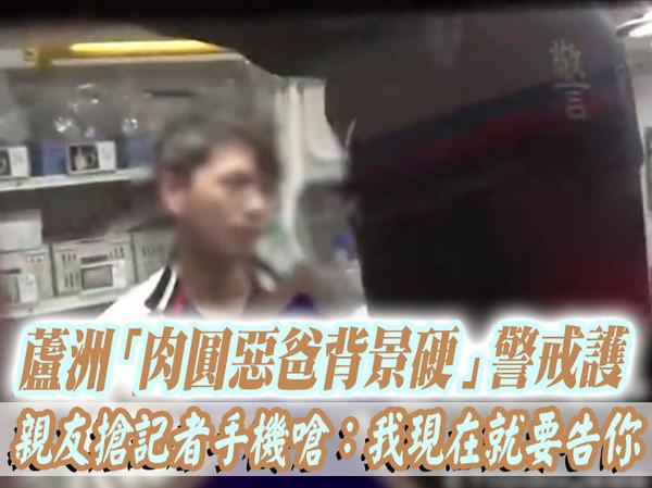 蘆洲「肉圓惡爸背景硬」警戒護!親友搶記者手機嗆:我現在就要告你