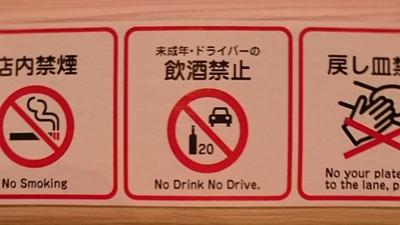 這樣翻譯母湯!開車不喝酒翻成「喝起來」 日網友又被估狗騙了