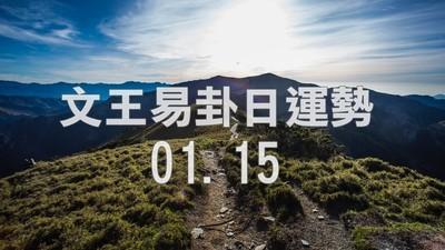 文王易卦【0115日運勢】求卦解先機
