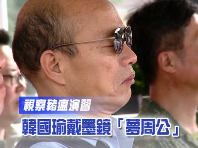 視察豬瘟演習 韓國瑜「夢周公」