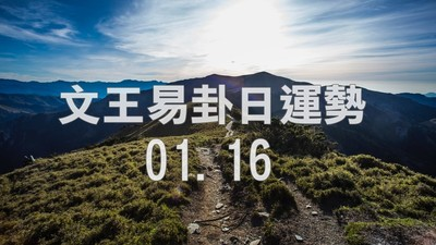 文王易卦【0116日運勢】求卦解先機