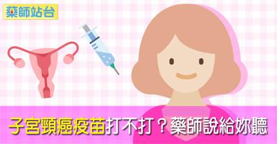 子宮頸癌疫苗打不打?藥師解析「HPV秘密」:通常都會自然好