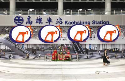 高雄車站「貼4字」被嘴爆:中華民國美學?