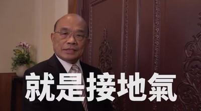 「志賢不爽」耍官威 蘇貞昌:公務員不是要嗆人民