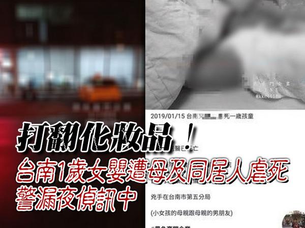 快訊/打翻化妝品!台南1歲女嬰遭母及同居人虐死 警漏夜偵訊中