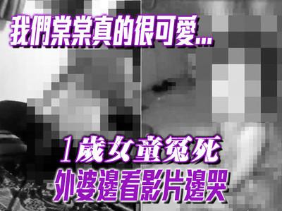 1歲女童冤死 外婆邊看影片邊哭