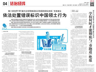 支振鋒:依法處置錯誤標識中國領土的企業