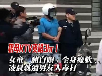 狠母KTV爽唱3hr 女童「雙眼上吊」全身癱軟