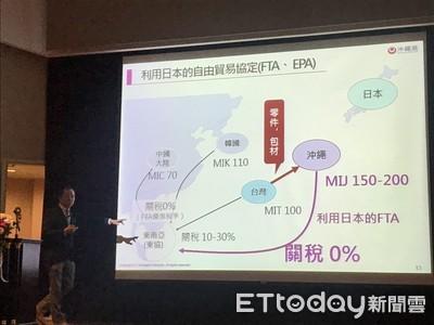 TCA結盟沖繩ISCO享零關稅、免運費
