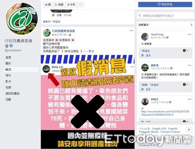 網路造謠豬瘟 農委會要警方究辦惹議