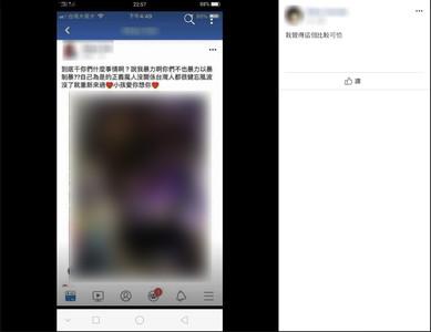 「台南17歲媽」發文 鍵盤柯南發現真相