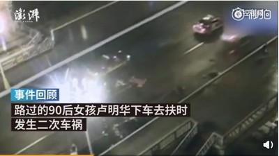 好心下車救人 3人全被飛車撞死