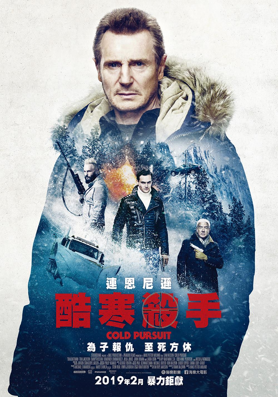 《酷寒殺手》海報。(圖/海樂影業提供)