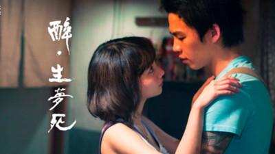 從《醉生夢死》看華人社會縮影 不怕愛在心口難開 只怕家人誤解成傷害