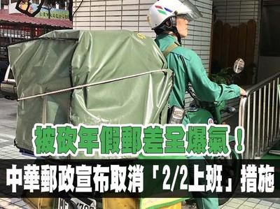 中華郵政宣布取消郵差2/2上班措施