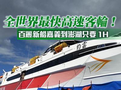 嘉義到澎湖1H!百麗新船3月起開航