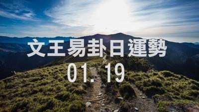文王易卦【0119日運勢】求卦解先機