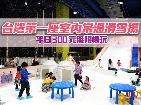 台灣第一座室內常溫滑雪場!不用穿大衣 平日300元無限暢玩