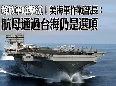 美海軍:航母通過台海仍是選項