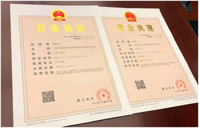華聞快遞/上海頒發首批個人網店營業執照