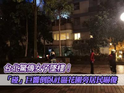 即/台北驚傳女子墜樓!倒臥社區