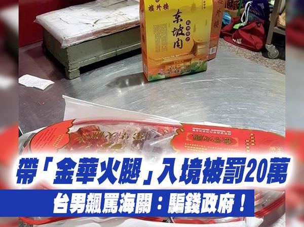 快訊/帶「金華火腿」入境被罰20萬 台男飆罵海關:騙錢政府!