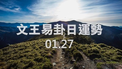 文王易卦【0127日運勢】求卦解先機