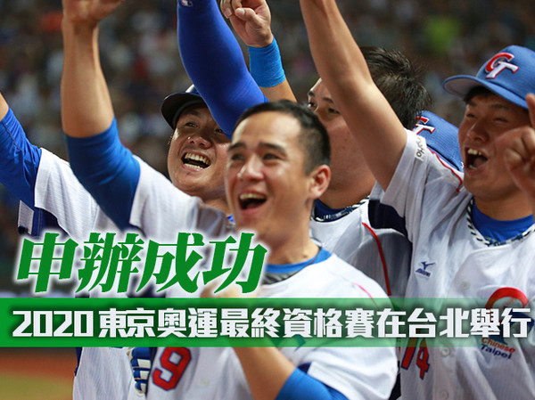 影/申辦成功 2020東京奧運最終資格賽在台北舉行