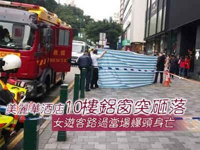 酒店鋁窗突砸落!24歲女當場爆頭亡