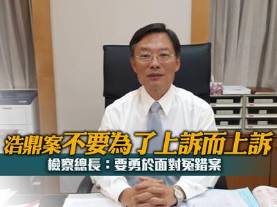 浩鼎案不上訴 檢察總長開會定案