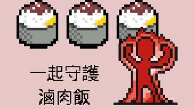看透旅客「偷帶肉品入境」!獨立遊戲《偵豬!》一起守護台灣豬豬