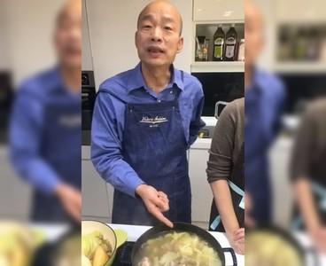 韓國瑜直播秀除夕神菜 新年目標:練龜習大法