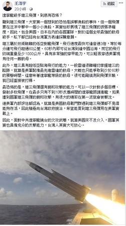 ▲▼桃園市議員王浩宇稱雄三飛彈攻擊力及精準度及高,連美國航母戰鬥群都非敵手。(圖/截自王浩宇臉書)